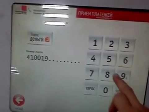 Как пополнить счёт в Яндекс.Деньги через терминал