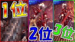 太刀使いが選ぶ最強にカッコイイ太刀ベスト5【モンハンワールド(MHW実況)】 thumbnail