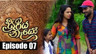 Sooriya Naayo Episode 07 | 30 - 06 - 2018 | Siyatha TV Thumbnail
