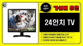 24인치 TV - 2021년 상반기 구매 인기 순위 가…