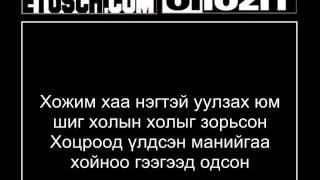 opozit gegeen tsagaan ugluu lyrics etusch com