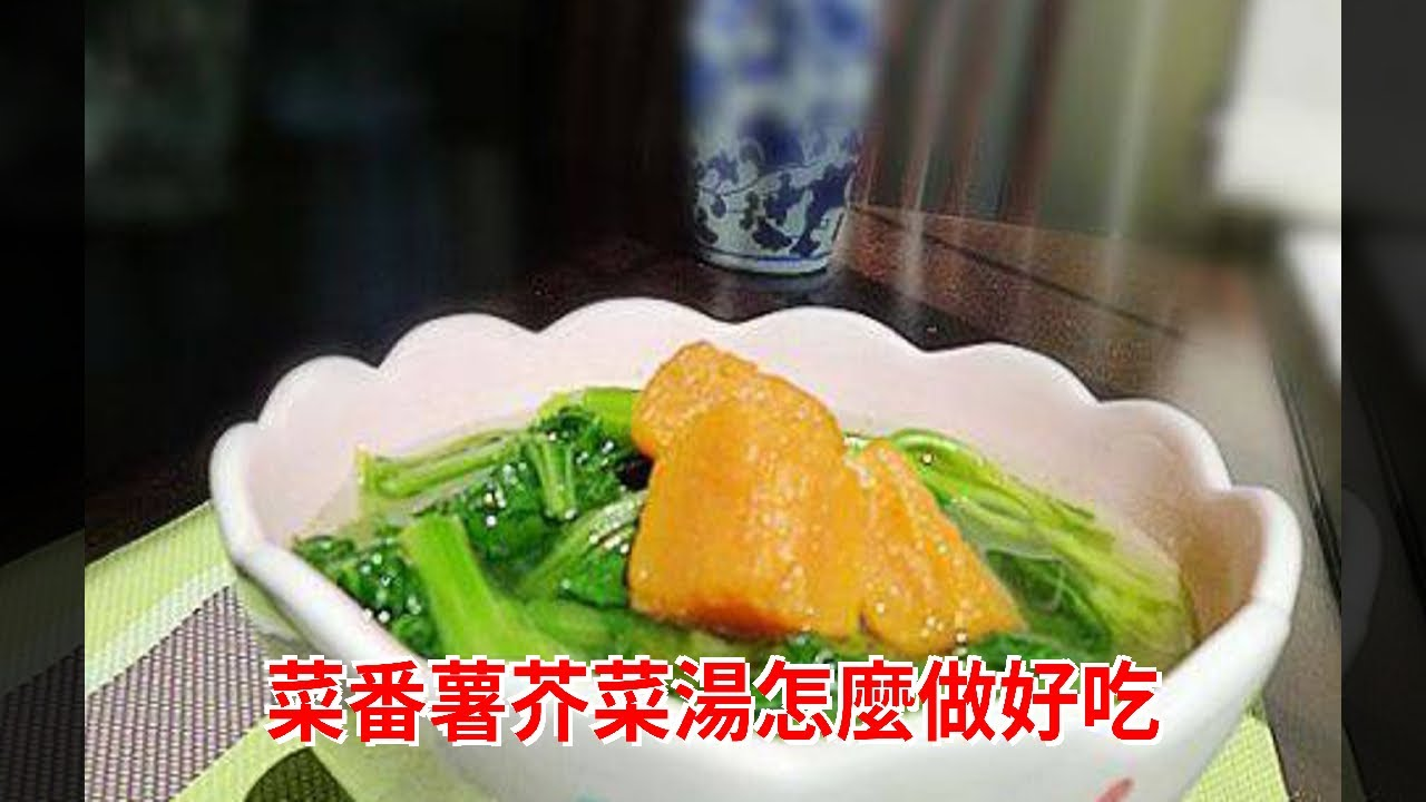菜番薯芥菜湯怎麼做好吃 - YouTube