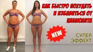 Как быстро похудеть и избавиться от целлюлита. Новое эффективное средство для похудения