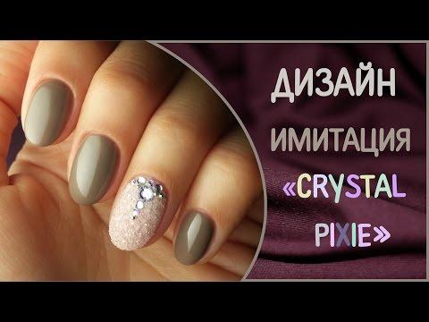 Дизайн ногтей Имитация Crystal Pixie Swarovski
