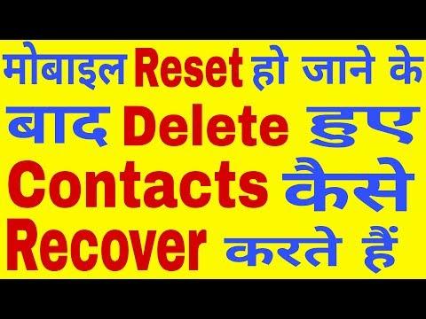 Mobile Reset Ho Jane Ke Baad Delete Huye Contact Kaise Recover Karte Hain