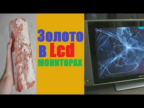 видео: Кирпичём в работаюший lcd монитор  или Золото в мониторах lcd