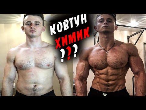 Игорь Ковтун ХИМИК !? РАЗОБЛАЧЕНИЕ !