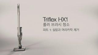 밀레 무선청소기 트라이플렉스 HX1 - 10 롤러 브러…