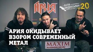 АнтиВидеосалон №20 | Ария и новинки метал-сцены