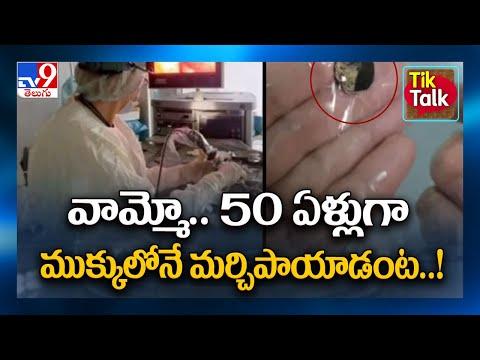 వామ్మో.. 50 ఏళ్లుగా ముక్కులోనే మర్చిపోయాడంట..! || Tik Talk - TV9