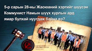 ( 5·28 ) Жаоюаний хэргийг шүүсэн Коммунист Намын шүүх хурлын ард ямар булхай нуугдаж байна вэ?