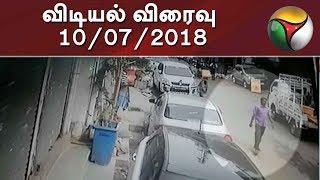 Vidiyal Viraivu | 11-07-2018 | Puthiya Thalaimurai TV