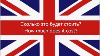Английский урок: Полезные Английский Фразы в городе