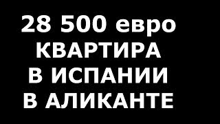 В Испании СуперДешевая квартира 28 500 Е, Alicante, ПОСЛЕ ЧАСТИЧНОГО РЕМОНТА, СРОЧНО, ТОРГ, spaint