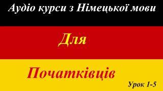 Німецька мова для початківців Аудіо курси з НІМЕЦЬКОЇ мови Deutschkurse Sprachkurse  1-5
