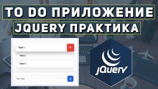 видео JQuery Mobile для чего нужен?
