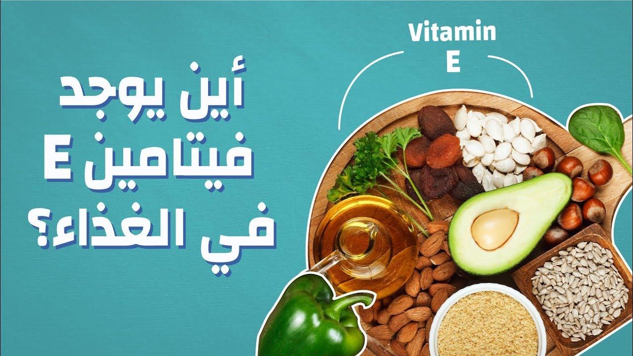 أين يوجد فيتامين E في الغذاء موضوع Youtube