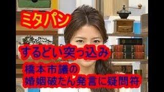 関連動画 【理解できない】ミタパン 橋本市議の婚姻破たん発言 なぜ2歳...