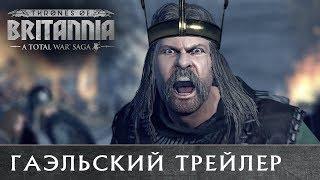 🇷🇺 Гаэльский трейлер Total War THRONES OF BRITANNIA с переводом на русский