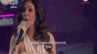 Elissa Ayshalak Layali Febrayery 2009 اليسا