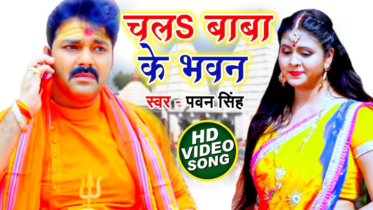Pawan Singh का ये गाना बहुत तेजी से वायरल हो रहा है - चलS बाबा के भवन - Kanwar Geet 2021