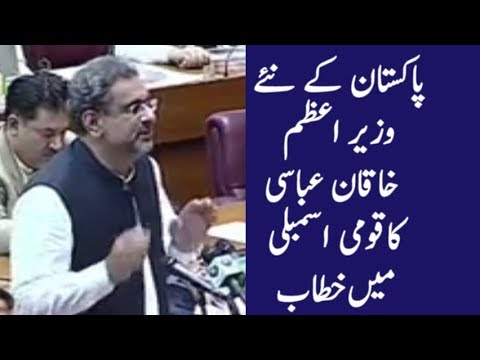 New PM : Shahid Khaqan Abbasi Speech Live from National Assembly