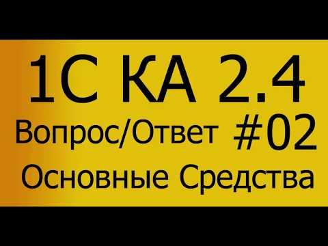 КА 2.4.  #02 Проводки.Основные средства (ОС). Вопрос- Ответ.