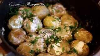 молодой картофель.рецепты картофель