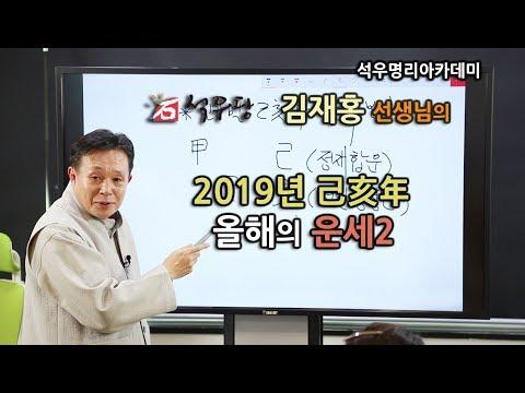 2019年 己亥年 올해의 운세2(석우당)