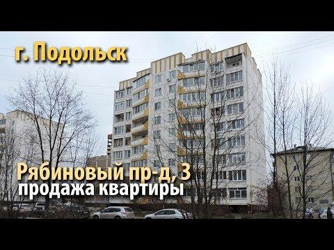 квартира рябиновый | купить квартиру подольск | квартира климовск