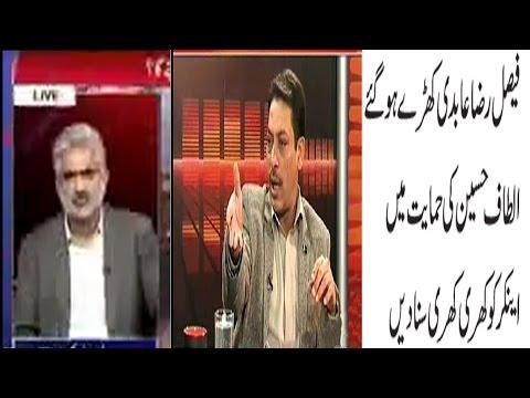 Faisal Raza Abidi MQM ki Himayat mai khary hogae.