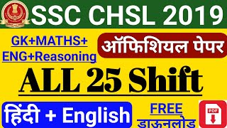 SSC CHSL 2019 ALL 25 SHIFT Official Paper PDF || SSC CHSL 2019 All shift Questions Hindi and English