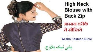 High Neck Blouse with Back Zip || आसान तरीके से सीखिये || Hindi/Urdu || Alisha Fashion Butic ||