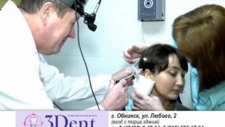 Центр «3Дент» Обнинск - 3D рентген зубов, стоматология, лор кабинет