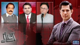 Zainab Case mein Hukumat Nakaam   Awaz   SAMAA TV   11 JAN 2018