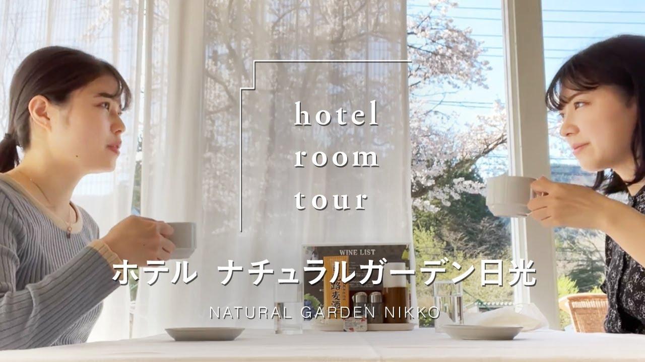 【日光ホテル】フレンチコースのディナーを堪能!「ホテルナチュラルガーデン日光」の星の見える露天風呂でシャンプーバーも楽しんできた!【ホテルルームツアー】