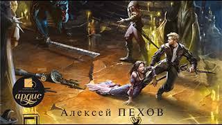 Скачать Алексей Пехов Проклятый горн Аудиокнига