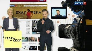 Телескоп от 19.01.2019 / Телеканал Культура