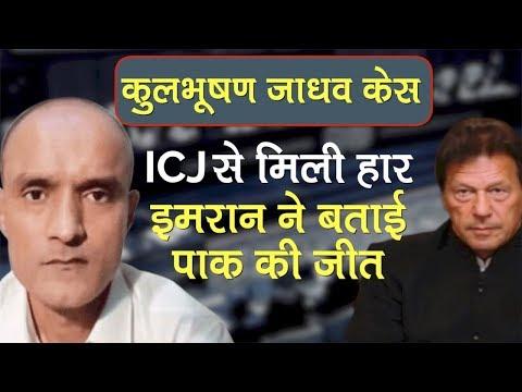 Kulbhushan Jadhav case: Imran Khan appreciates ICJ`s decision to not acquit Jadhav