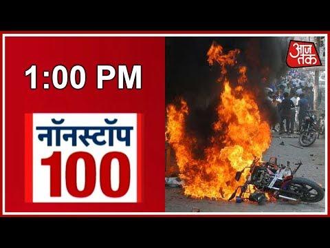 Nonstop 100: Bharat Bandh Against SC/ST Act Amendment Turns Violent