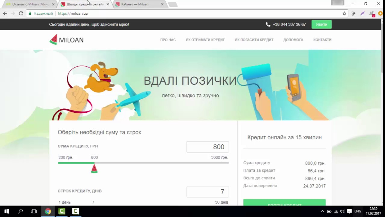 Кешап кредит онлайн