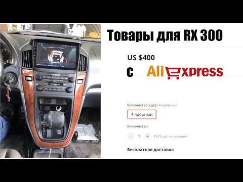 товары для Lexus Rx300 на Aliexpress 2 часть