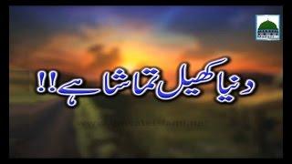 Duniya Khel Tamasha Hai - Maulana Ilyas Qadri - Short Bayan