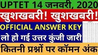 UPTET 2019 Answer key| UPTET Answer Key 2020  Paper 1 & 2 | UPTET 2020 Answer key