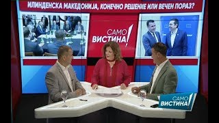 "Стојанче Ангелов и Александар Пандов во ""Само вистина"" 21.05.2018"