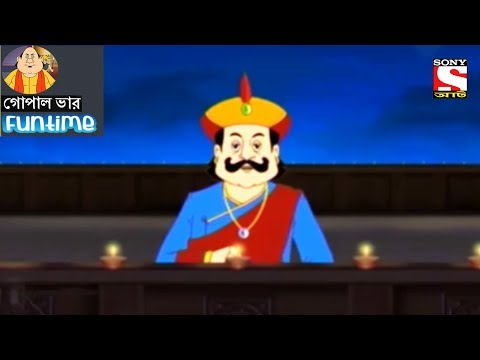 Fun Time   Gopal Bhar (Bangla) - গোপাল ভার - 131 thumbnail