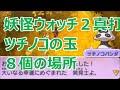 【妖怪ウォッチ2真打】ツチノコの玉8個の場所とツチノコの里へ行った動画です 未発見伝を見つけっちゃって下さい