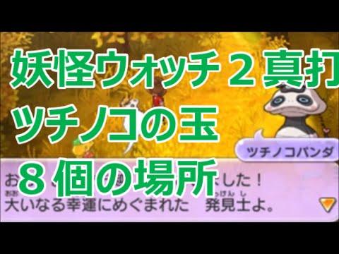 妖怪ウォッチ2真打ツチノコの玉8個の場所とツチノコの里へ行った動画