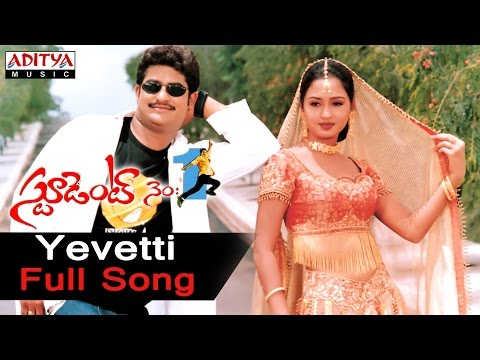 Yevetti Full Song ll Student No.1 Songs ll Jr.N.T.R, Ghajala