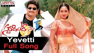 Watch & enjoy : yevetti full song from student no.1 songs,starring jr.n.t.r, ghajala subscribe to our channel - http://goo.gl/tvbmau and stay c...